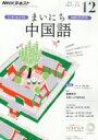 NHKラジオ まいにち中国語 2016年 12月号 NHKテキスト / NHKラジオ まいにち中国語 【雑誌】
