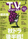 TV Station (テレビステーション) 関西版 2016年 11月 19日号 / TV Station 関西版編集部 【雑誌】