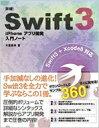 【送料無料】 詳細! Swift 3 iPhoneアプリ開発 入門ノート Swift3 + Xcode 8対応 Oshige Introduction Note...