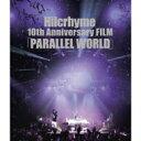【送料無料】 Hilcrhyme ヒルクライム / Hilcrhyme 10th Anniversary Film 「PARALLEL WORLD」 【初回限定盤】(2Blu-ray) 【BLU-RAY DI..