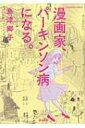 漫画家、パーキンソン病になる。 ぶんか社コミックス / 島津郷子 シマヅキョウコ 【コミック】