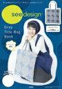 see design Gray Tote Bag Book 【ムック】
