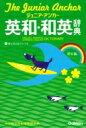 【送料無料】 ジュニア・アンカー英和・和英辞典 / 羽鳥博愛 【辞書・辞典】