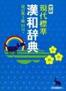 【送料無料】 学研 現代標準漢和辞典 / 藤堂明保 【辞書・辞典】