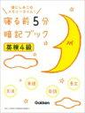 寝る前5分暗記ブック 英検4級 / 学研プラス 【本】