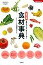 最新改訂版食材事典 栄養がわかる体によく効く 学研実用BEST / 廣田孝子 【本】