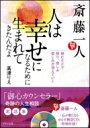 斎藤一人人は幸せになるために生まれてきたんだよ CD付 読むだけで、怒り、悲しみ、苦しみが消えていく / 高津りえ