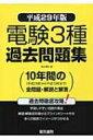 【送料無料】 電験3種過去問題集 平成29年版 / 電気書院編集部 【本】