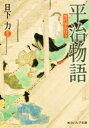 平治物語 現代語訳付き 角川ソフィア文庫 / 日下力 【文庫】