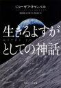 生きるよすがとしての神話 角川ソフィア文庫 / ジョーゼフ・キャンベル 【文庫】