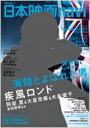 日本映画navi Vol.66 日工ムック 【ムック】