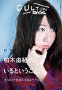 CULTURE Bros. vol.5 東京ニュースMOOK 【ムック】