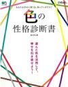 色の性格診断書 エイムック / 佐々木仁美 【ムック】