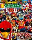 決定版 スーパー戦隊 全スーパーロボット超百科 テレビマガジンデラックス / 講談社 【絵本】
