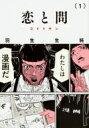 恋と問 1 ビームコミックス / 羽生生純 【本】