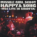 艺人名: Ma行 - Missile Girl Scoot / ハッピー & ソング ミサイルガールスクート ライブインシブヤ 【CD】