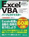 【送料無料】 Excel VBAパーフェクトマスター Excel2016完全対応 Excel2013 / 2010 / 2007対応 Perfect Maste...