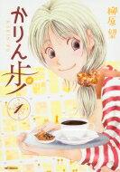 かりん歩 1 MFコミックスフラッパーシリーズ / 柳原望 ヤナハラノゾミ 【コミック】