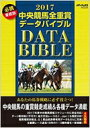 2017 中央競馬全重賞データバイブル メディアックスMOOK 【ムック】