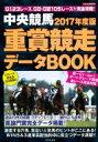 中央競馬 2017年度版 重賞競走データBOOK にちぶんMOOK 【ムック】