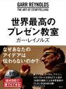 【送料無料】 世界最高のプレゼン教室 / ガー・レイノルズ 【本】
