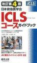【送料無料】 改訂第4版日本救急医学会ICLSコースガイドブック / 日本救急医学会iclsコース企画運営委員会iclsコース教材開発ワーキング 【本】