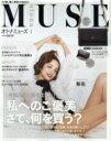 otona MUSE (オトナミューズ) 2017年 1月号 / otona MUSE編集部 【雑誌】