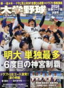 大学野球2016秋季リーグ決算号 週刊ベースボール 2016年 12月 14日号増刊 / 週刊ベース