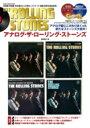 【送料無料】 アナログ・ザ・ローリング・ストーンズ シンコー・ミュージック・ムック / Rolling Stones ローリングストーンズ 【ムック】