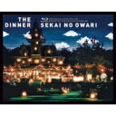 【送料無料】 SEKAI NO OWARI / The Dinner (Blu-ray) 【BLU-RAY DISC】