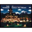 【送料無料】 SEKAI NO OWARI / The Dinner (DVD) 【DVD】