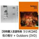 【送料無料】 cero / 【同時購入音源特典 ラジオCD付】 街の報せ + Outdoors (DVD) 【CD Maxi】