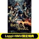 【送料無料】 勇者ヨシヒコ / 勇者ヨシヒコと導かれし七人 DVD BOX(5枚組)【Loppi・HMV限定特典付き】 【DVD】