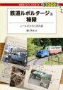 鉄道ルポルタージュ秘録 Dj鉄ぶらブックス / 池口英司 【本】