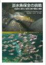 【送料無料】 淡水魚保全の挑戦 水辺のにぎわいを取り戻す理念と実践 叢書・イクチオロギア / 日本魚