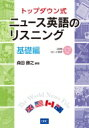 トップダウン式 ニュース英語のリスニング 基礎編 / 森田勝之 【本】
