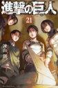 進撃の巨人 21 週刊少年マガジンKC / 諫山創 イサヤマハジメ 【コミック】