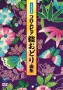 【送料無料】 平成29年度 コロムビア 総おどり曲集 【DVD】