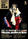 【送料無料】 Amplifier Book Vol.1 -1987年の忌野清志郎- 特装版 白Tシャツ付 / 忌野清志郎 イマワノキヨシロウ 【本】