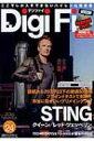 DigiFi No.24 別冊ステレオサウンド 【ムック】