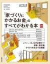 Rakuten - 「家づくりにかかるお金」のすべてがわかる本 実用No.1シリーズ / 主婦の友社 【本】