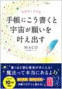 ネガティブでも手帳にこう書くと宇宙が願いを叶え出す / Maco (引き寄せ実践法) 【本】