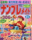 ナンプレメイト 2017年 2月号 / ナンプレメイト編集部 【雑誌】