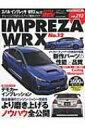 ハイパーレブ Vol.213 スバル・インプレッサ / Wrx No.12 ニューズムック 【ムック】
