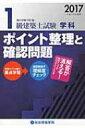 【送料無料】 1級建築士試験 学科 ポイント整理と確認問題 平成29年度版 / 総合資格学院 【本】