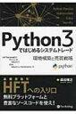【送料無料】 Python3ではじめるシステムトレード 環境構築と売買戦略 Modern alchemists series / 森谷博之 【本】