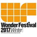 【送料無料】 ワンダーフェスティバル2017 冬 公式ガイドブック / ワンダーフェスティバル実行委