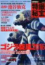 別冊映画秘宝 特撮秘宝 Vol.5 洋泉社ムック / 別冊映画秘宝編集部 【ムック】