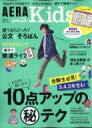 AERA with Kids編 (アエラ ウィズ キッズ) 2017年 1月号 / AERA with Kids編集部 【雑誌】