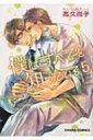 僕はすべてを知っている 5 キャラコミックス / 高久尚子 【コミック】
